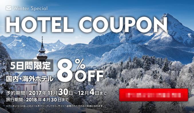 エクスペディア 【5日間限定】国内・海外ホテル予約8%割引クーポン