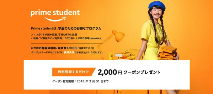 Prime Student(旧名:Amazon Student)に登録するだけで2,000円分クーポンが貰える!
