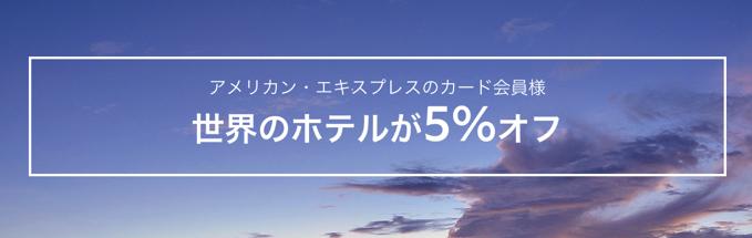 【アメリカン・エキスプレスのカードカイン限定】世界中のホテルが5%割引