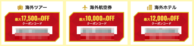 DeNAトラベルの海外ツアー・海外航空券・海外ホテルの割引クーポン