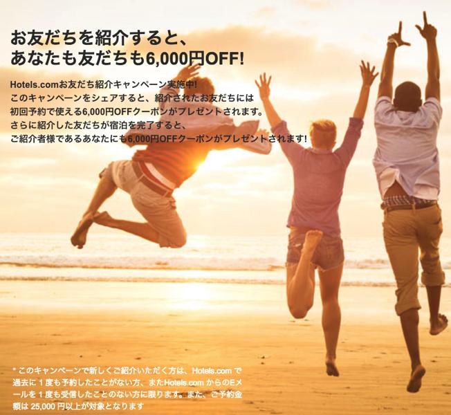 【初めての方限定】6,000円割引クーポン