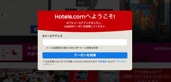 ホテルズドットコムの6,000円クーポンをゲットする方法