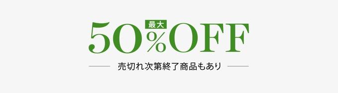 【Amazonフレッシュ】最大50%割引キャンペーン