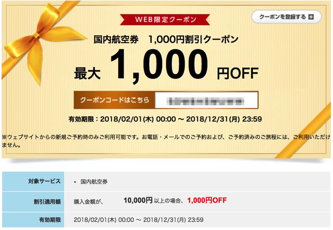 DeNAトラベルの【当サイト限定】国内航空券が1,000円割引