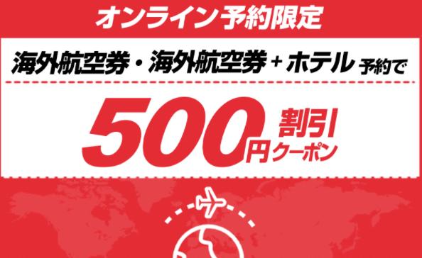 【H.I.S 関西】海外航空券、海外航空券+ホテル予約の500円割引クーポン