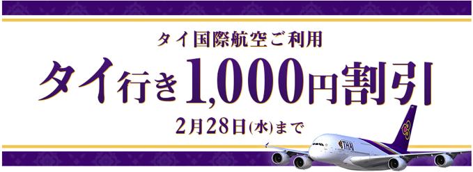 サプライスの【タイ国際航空】タイ行き航空券に使えるクーポン