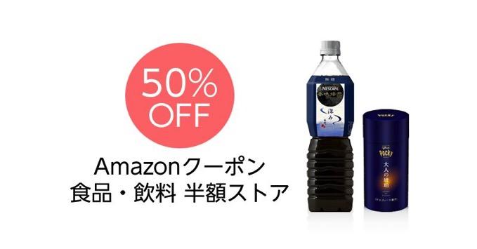 Amazonの食品・飲料の半額ストア【50%割引】