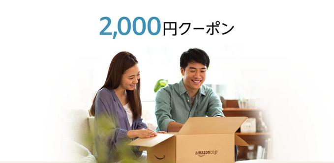 【Amazonプライム会員限定】お子様情報をご登録で、おむつ・おしりふきに使える2,000円クーポンプレゼント