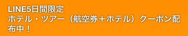 エクスペディアの【5日間限定】LINE限定の最大20,000円割引クーポン