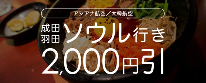 【アシアナ航空/大韓航空】成田&羽田ーソウル行きが2,000円割引