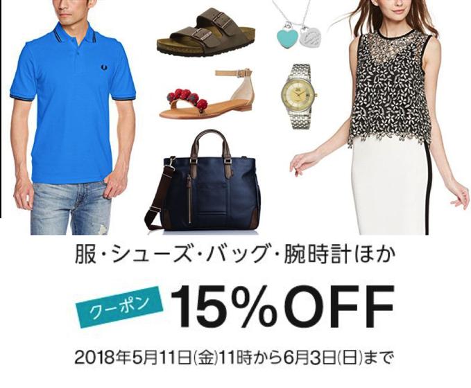 【クーポンで15%割引】服・シューズ・バッグ・腕時計ほか