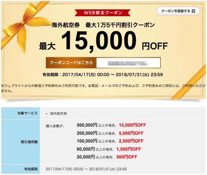 DeNAトラベルの【当サイト限定】海外航空券が最大15,000円割引