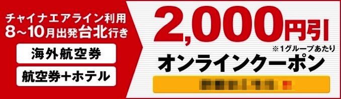 【台北行き チャイナエアライン利用】海外航空券・海外航空券+ホテルの2,000円割引クーポン