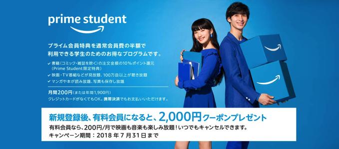 Prime Student(旧名:Amazon Student)が6ヶ月無料