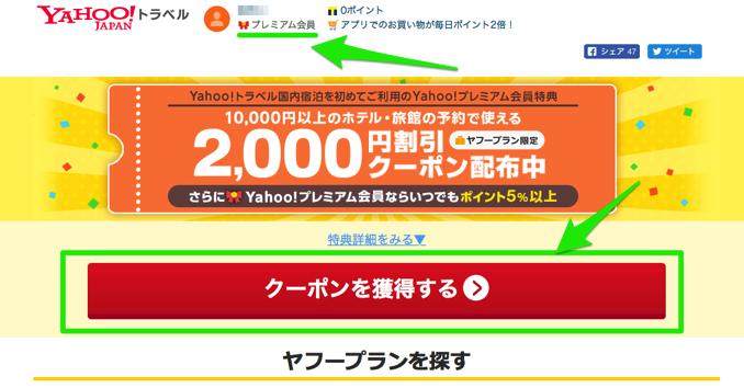 【Yahoo!プレミアム会員限定】Yahoo!トラベルの2,000円割引クーポン