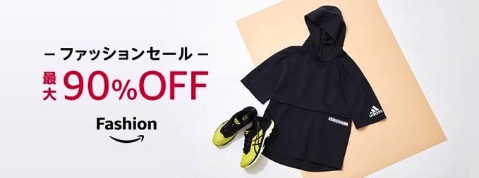 【ファッションセール】服・シューズ・バッグ・腕時計ほか最大90%割引