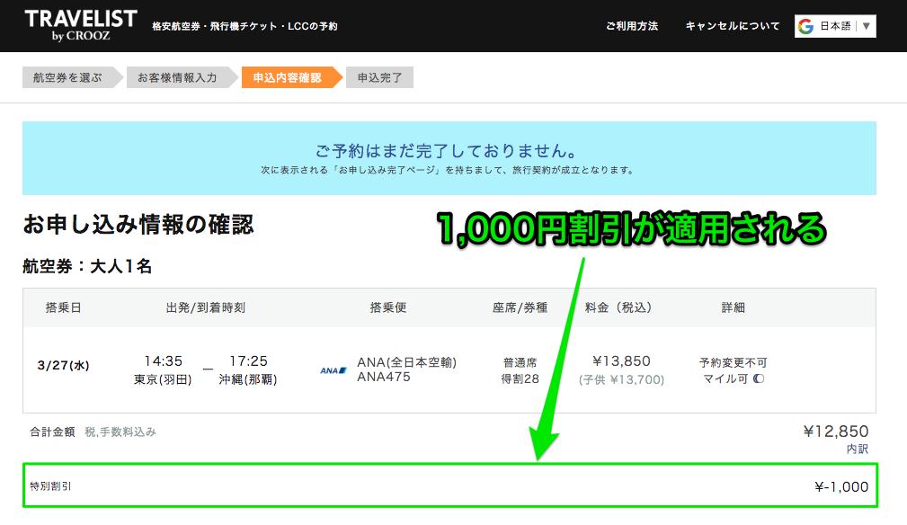 トラべリスト(TRAVELIST by CROOZ)で航空券を1,000円割引で購入する方法