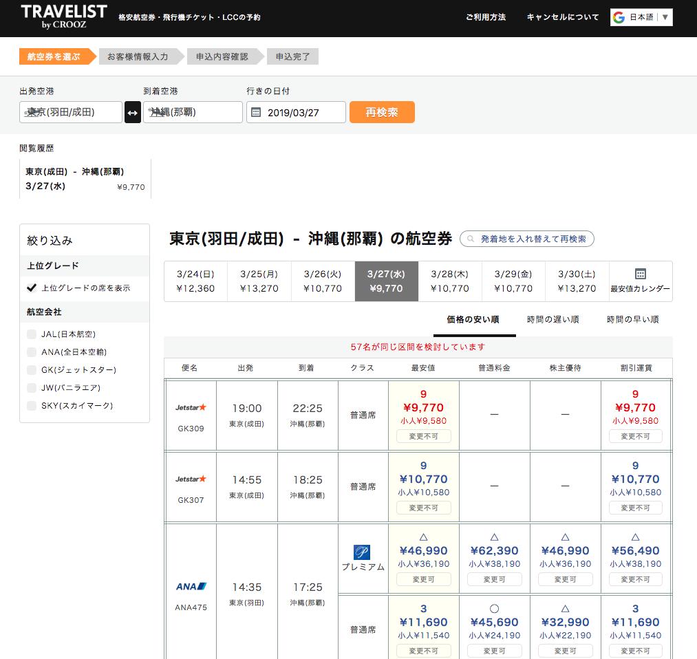 トラべリスト(TRAVELIST by CROOZ)で航空券を選ぶ