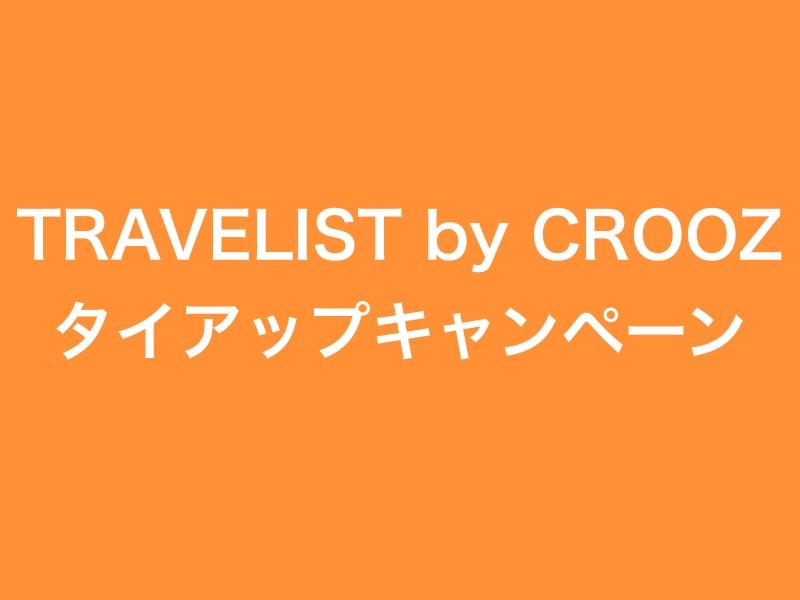 【タイアップキャンペーン】トラベリストで国内・海外航空券が1,000円割引