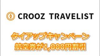 トラべリスト(TRAVELIST by CROOZ)の当サイト限定クーポン&キャンペーンの割引情報