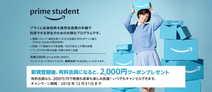 Prime Student(旧名:Amazon Student)が実質無料で2,000円クーポンがもらえる