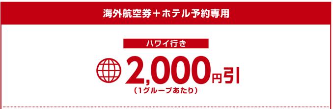 【H.I.S. 首都圏版】ハワイ行き航空券+ホテルの2,000円割引クーポン
