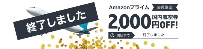 2018年7月に配布されたスカイチケット(Skyticket)の割引クーポン