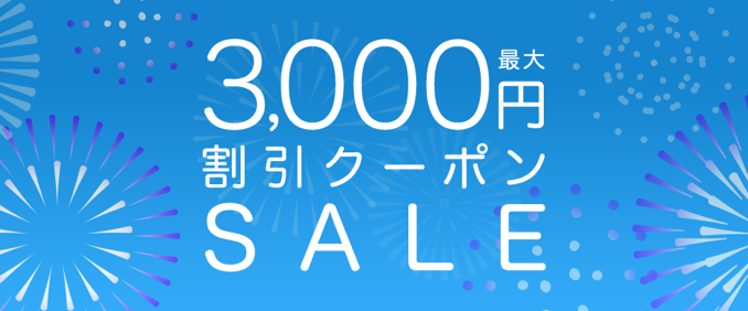 「海外航空券」、「海外航空券+ホテル」に使えるクーポン【最大3,000円割引】