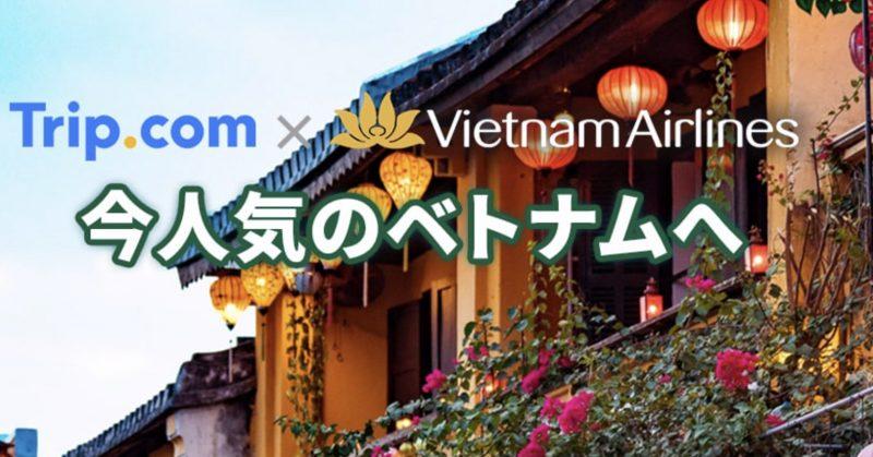 Trip.comのベトナムキャンペーン