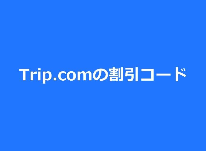 Trip.com(旧Ctrip)の割引コード