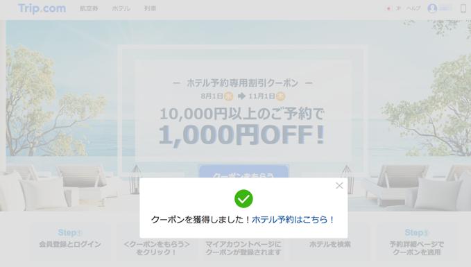 Trip.comの限定割引クーポンの取得完了