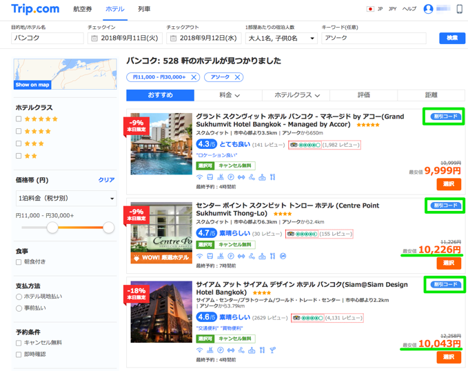 Trip.comのホテル検索結果