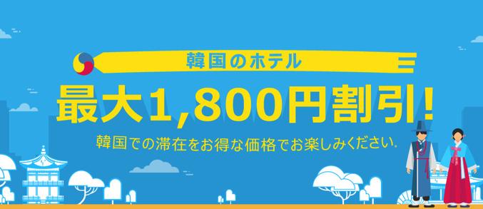 [アプリ限定]韓国のホテルがで最大1,800円割引