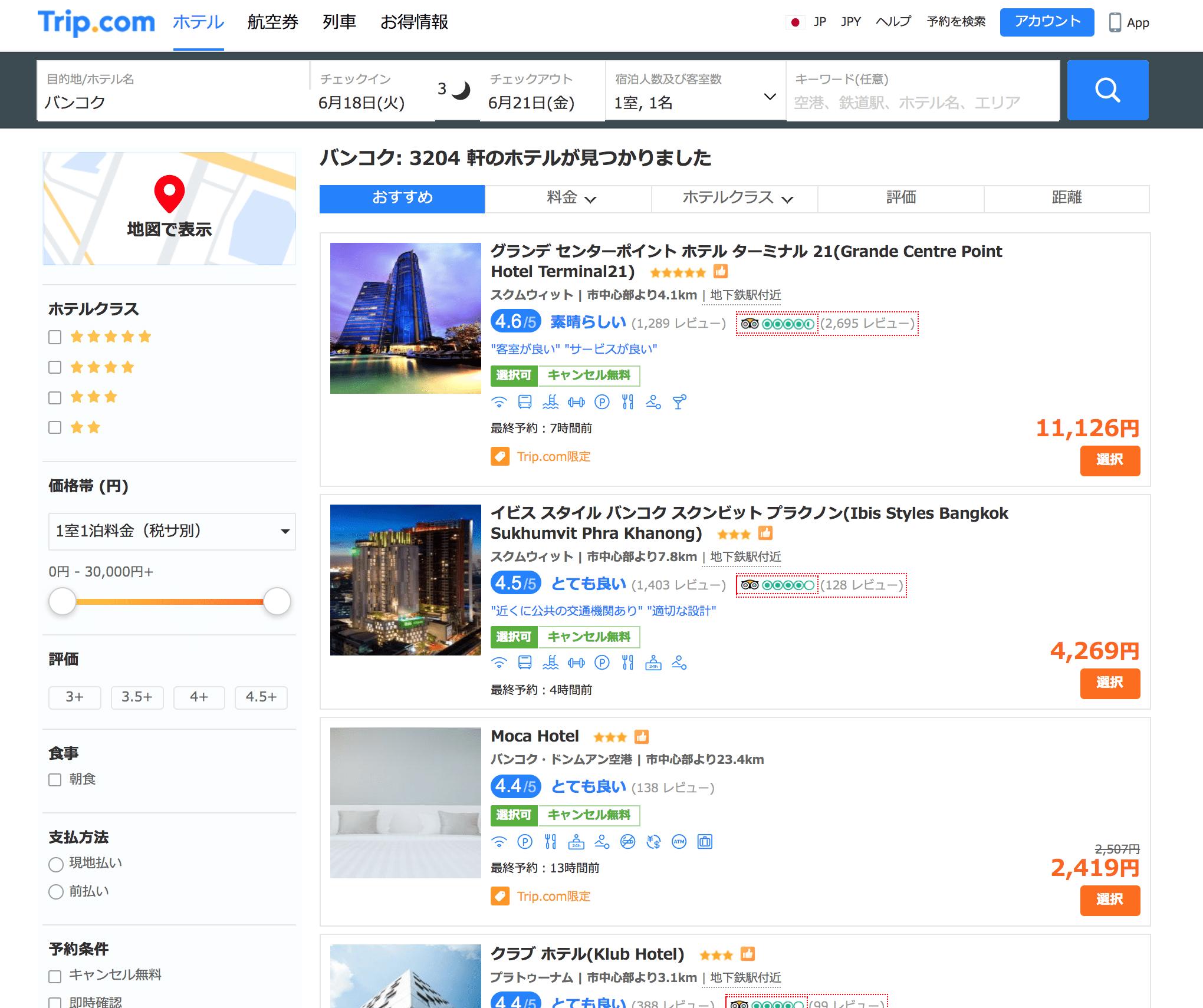 Trip.comでホテルを選ぶ