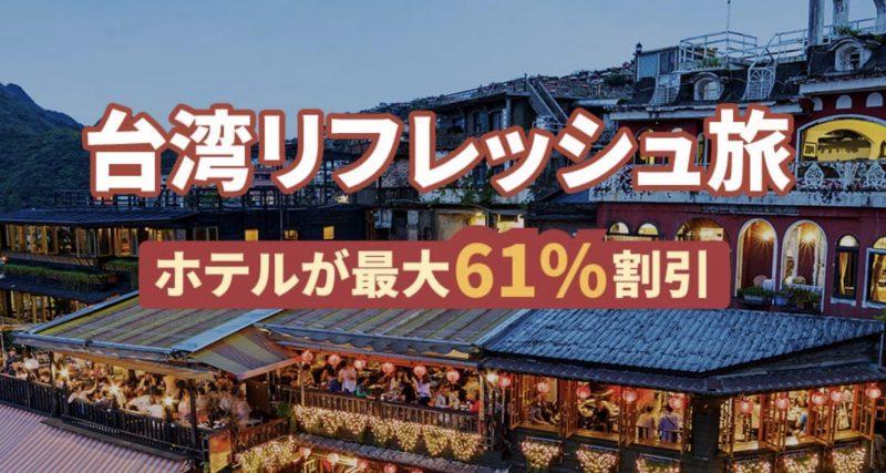 trip.comの台湾セール