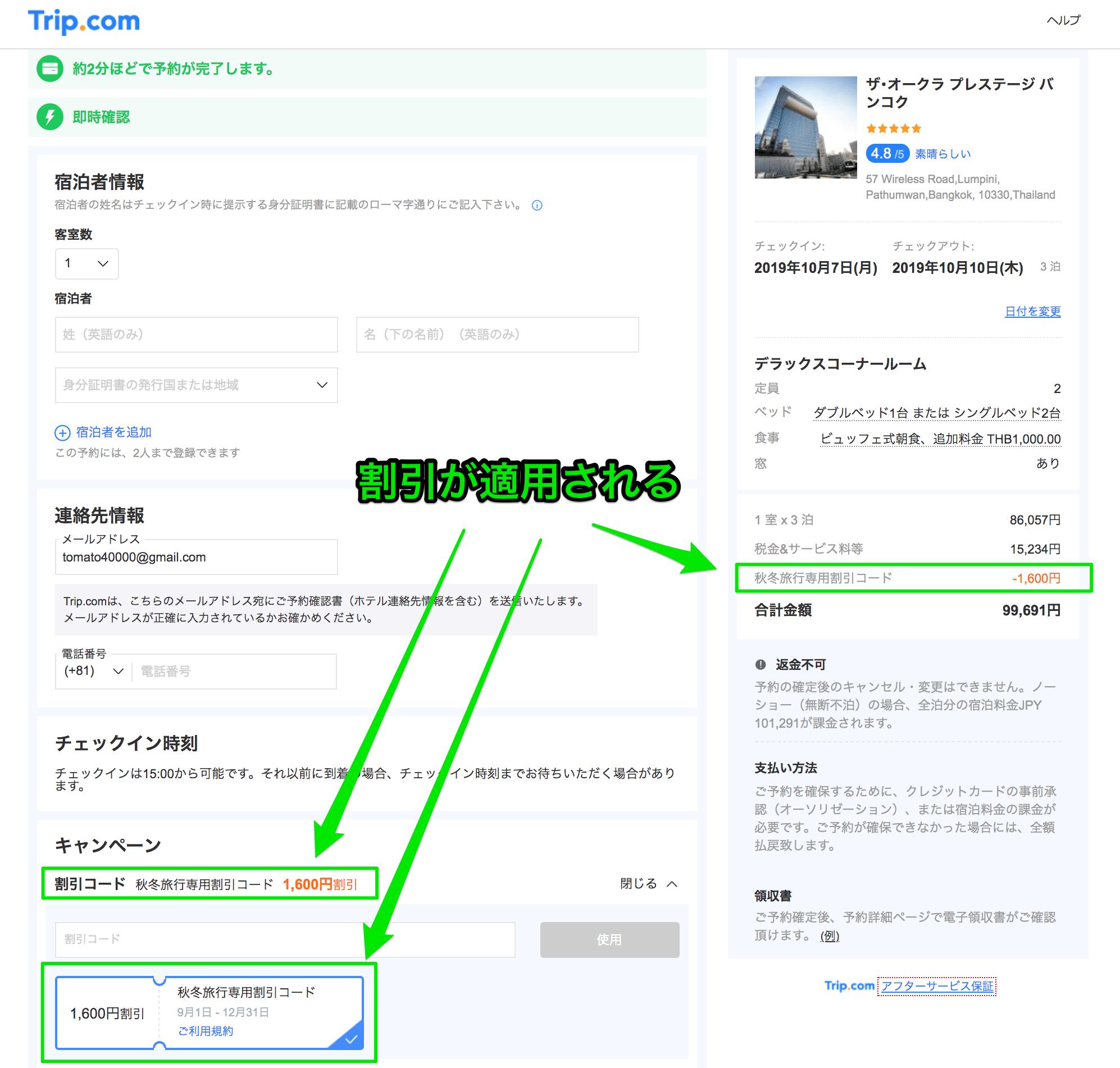 Trip.comの割引後の価格