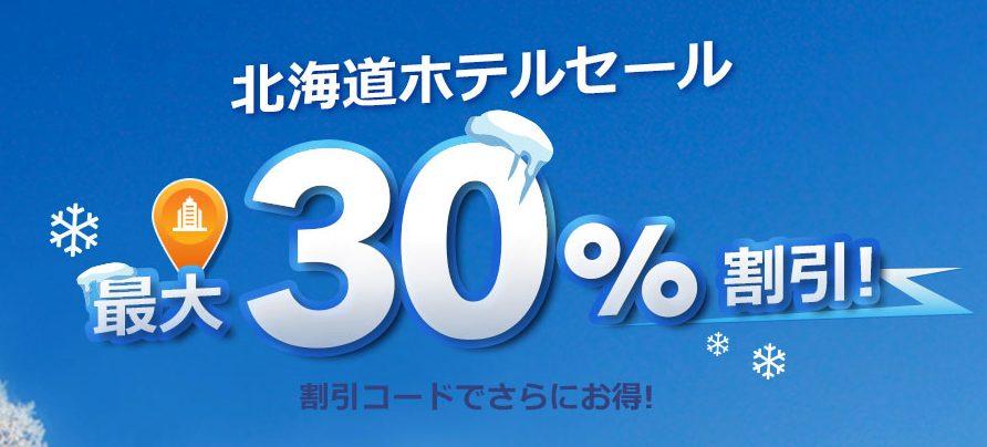 [アプリ限定]北海道ホテルセールで最大30%割引