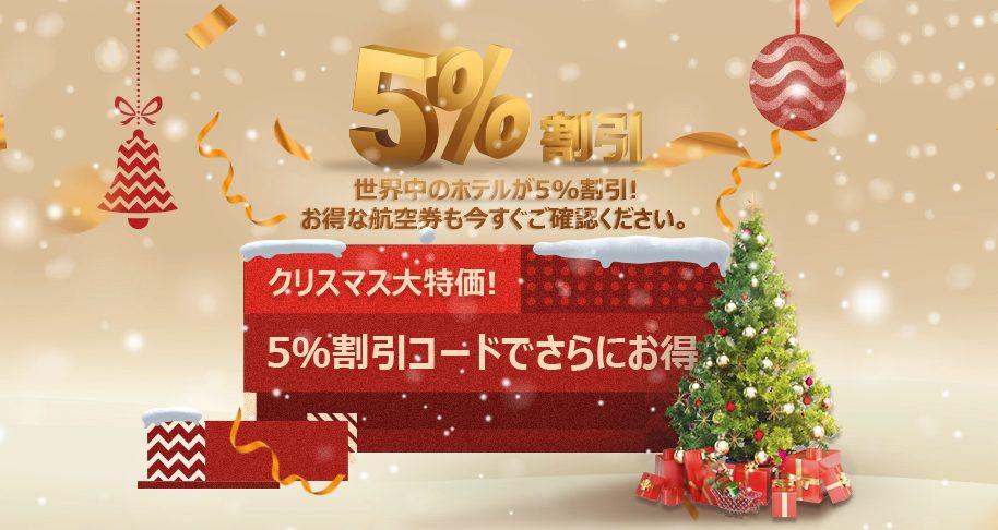 [アプリ限定]クリスマス大特価で5%割引