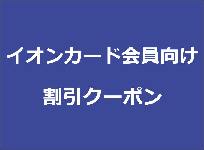 エクスペディアのイオンマークのカード会員限定クーポンコード