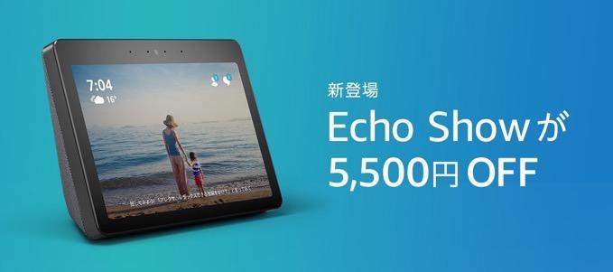 Echo Showが5,500円割引。Hueランプ付きだと更に割引