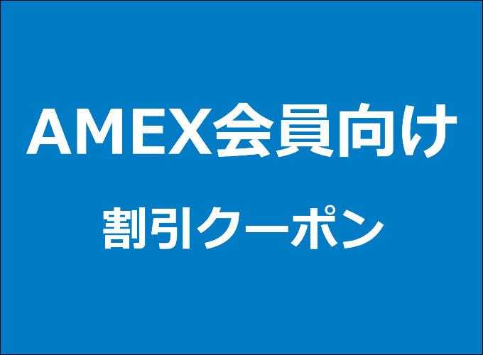 エクスペディアのアメックス会員限定クーポンコード