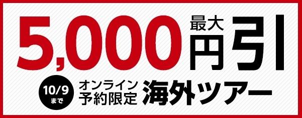 【H.I.S. 首都圏版】海外ツアーの5,000円割引クーポン