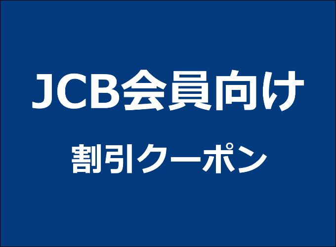 エクスペディアのJCB会員限定クーポンコード