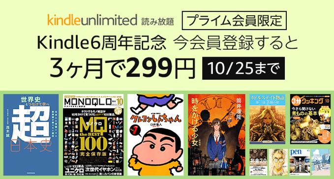 【プライム会員限定】Kindle Unlimitedに会員登録すると 3ヶ月合計299円