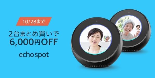 Echo Spotを2点まとめて買うと合計金額より6,000円割引