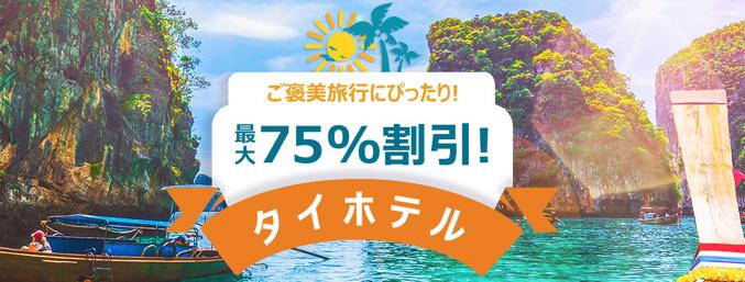 [アプリ限定]タイのホテルが最大75%割引