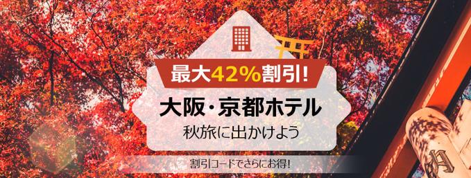 トリップドットコムの[アプリ限定]大阪・京都のホテルがで最大42%割引