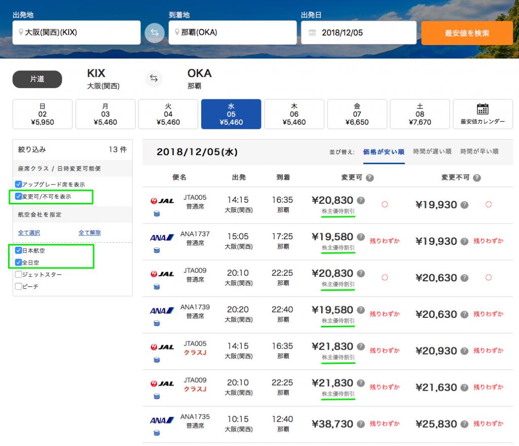 スカイチケットで株主優待割引の航空券を探す方法