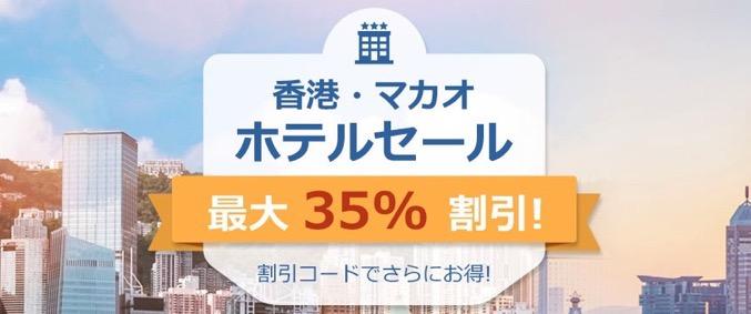香港・マカオのホテルセールで最大35%割引