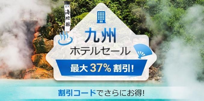 [アプリ限定]九州のホテルがで最大3,000円割引